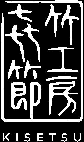 竹工房喜節